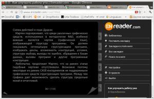 Enreader.com